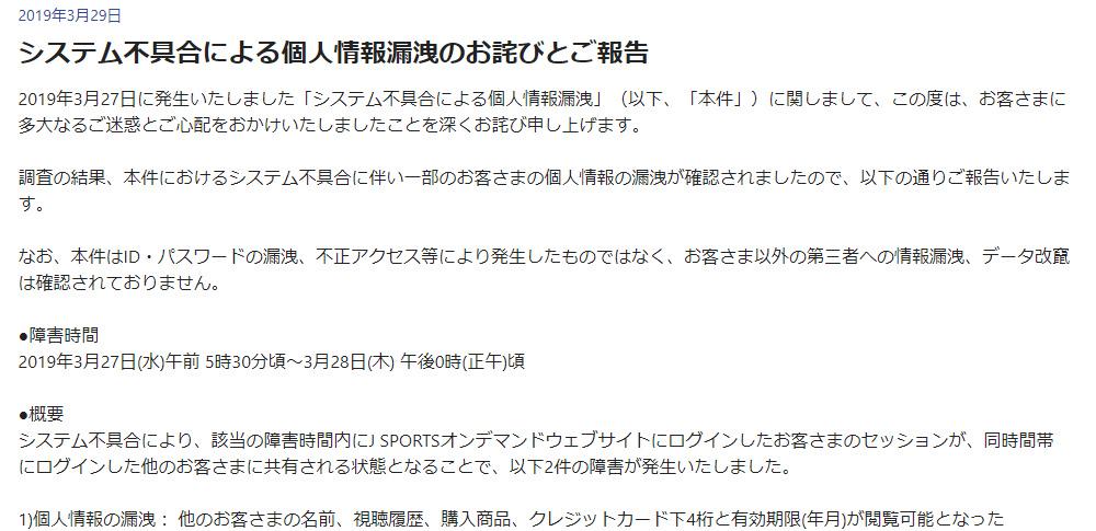 サイト不具合で他人の個人情報表示、クレカ情報も一部流出|JSPORTS