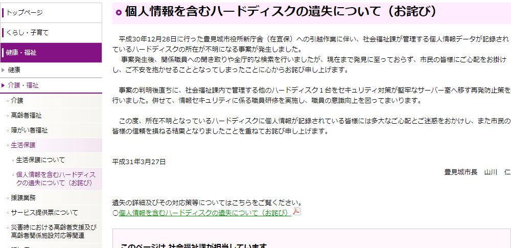 新庁舎引越しで個人情報約1万8千件記録のハードディスク紛失、沖縄県豊見城市