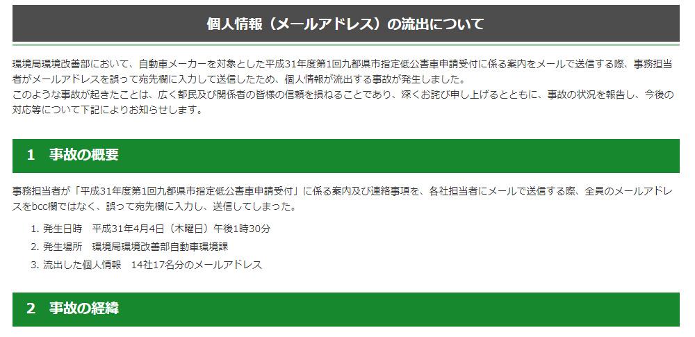案内メール誤送信で自動車メーカーなど17件のメールアドレスが流出|東京都