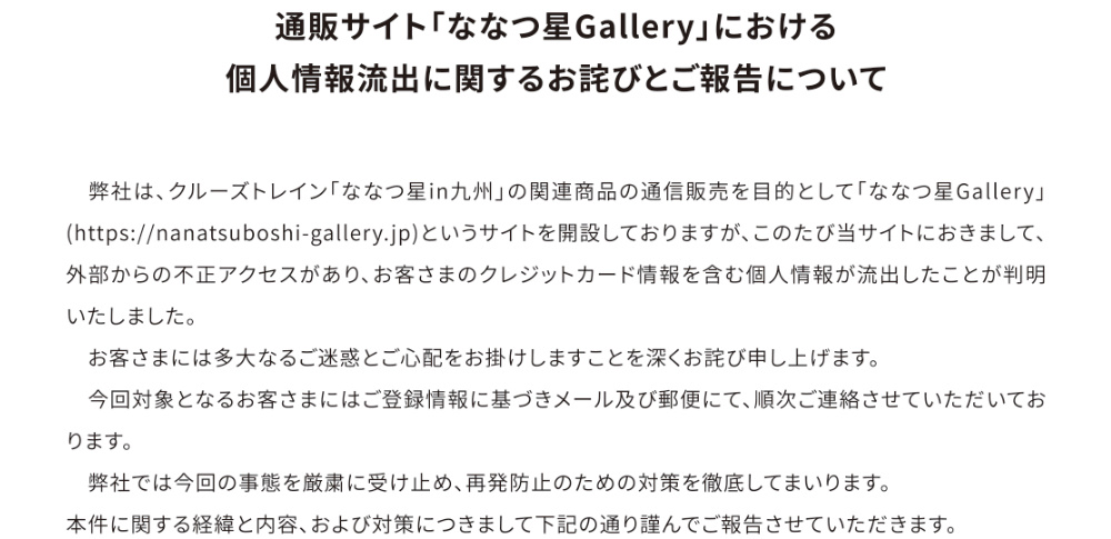 JR九州運営の通販サイトが不正アクセス被害、カード情報最大3,086件流出