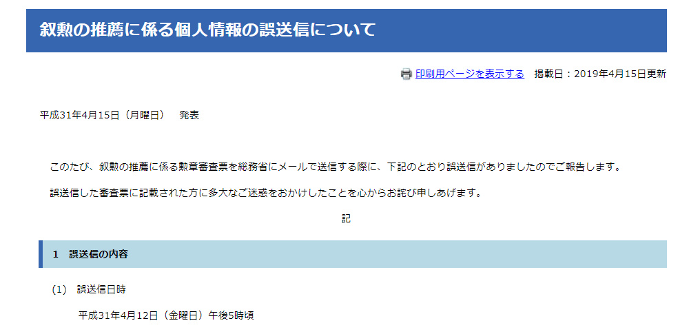 愛知県が勲章推薦に関するメールを誤送信、メールアドレス75件等が流出