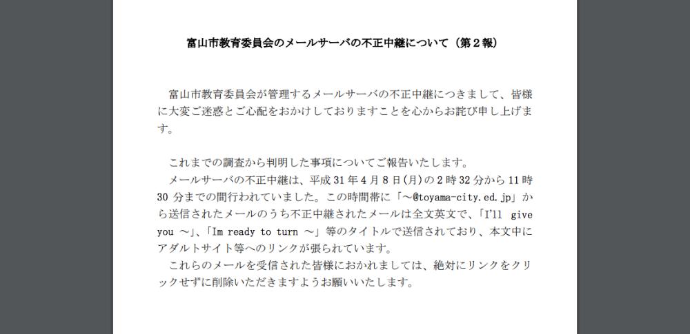 教育委員会のサーバーが不正中継被害、アダルトサイトへのリンク付きメール送信|富山市