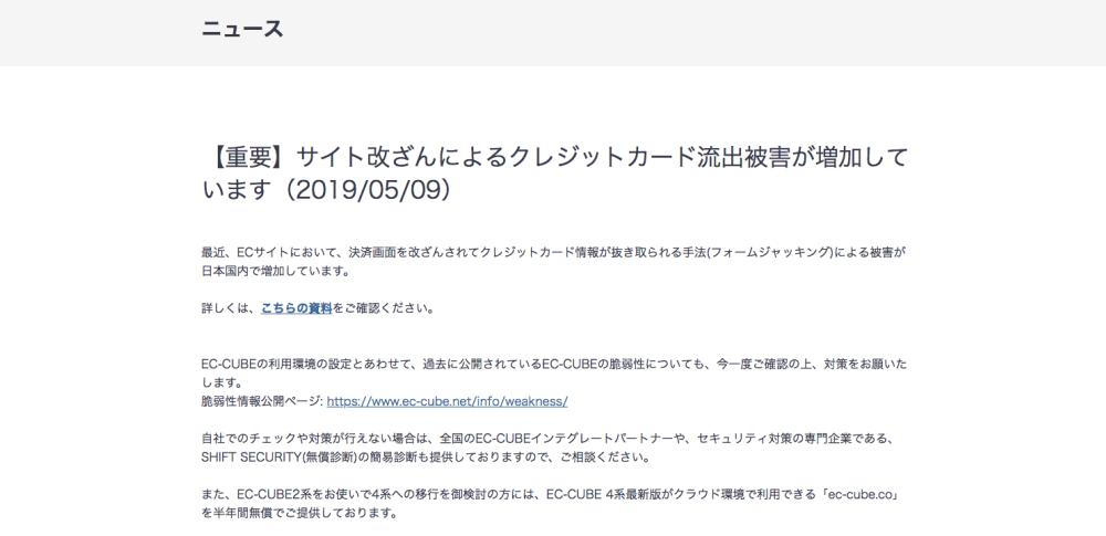 ECサイトを狙う「フォームジャッキング」急増、EC-CUBEが注意喚起