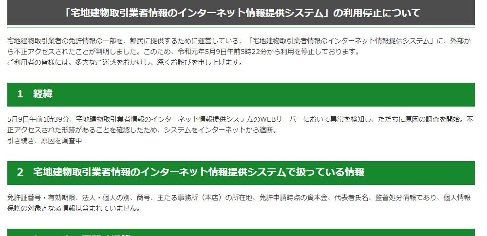 宅建業者の情報提供システムが不正アクセス被害、サイト一時停止へ 東京都