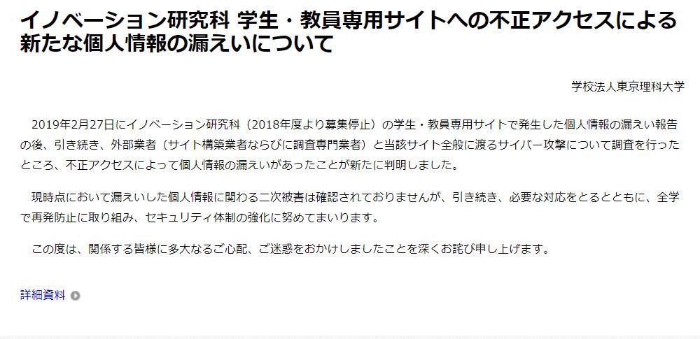 不正アクセス被害調査の過程で新たに約8,000件の情報漏洩が判明 東京理科大