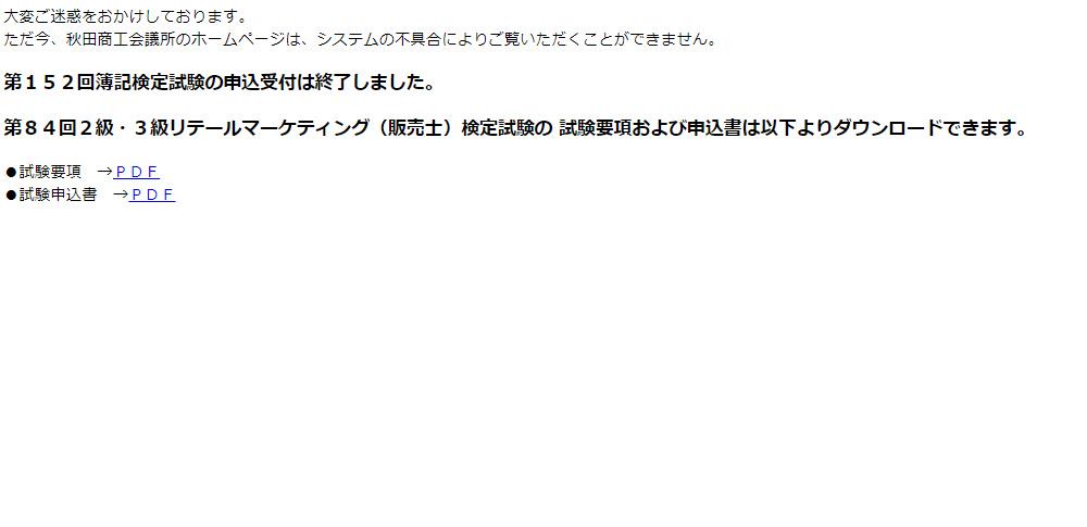 不正アクセスによりサーバ内のデータ削除、情報流出は確認されず|秋田商工会議所
