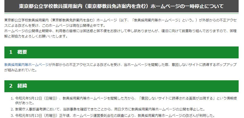 教員採用案内サイトが不正アクセス被害、一部改ざん|東京都