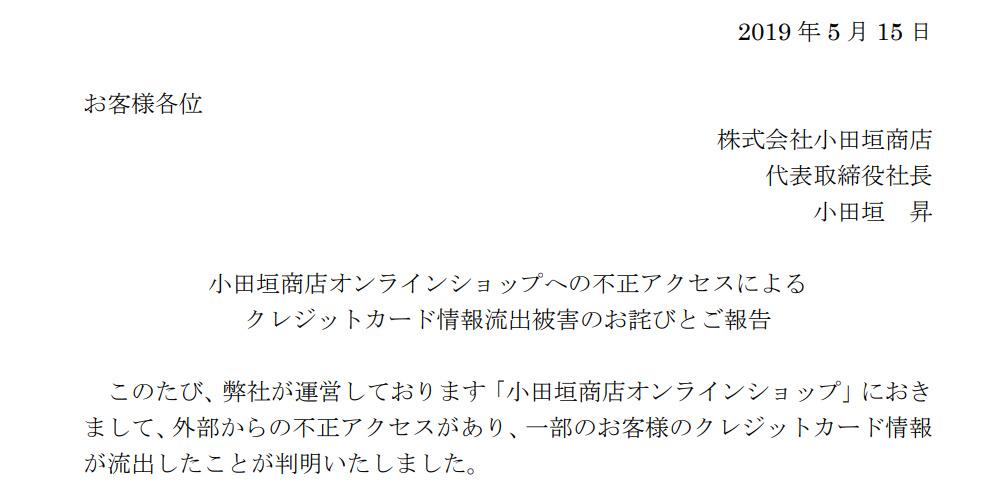 不正アクセス受けクレジットカード情報2,415件流出|株式会社小田垣商店