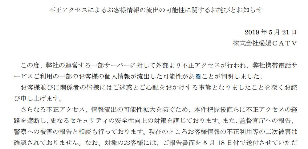 愛媛CATVが不正アクセス被害、顧客情報約1万3,000件に流出の可能性