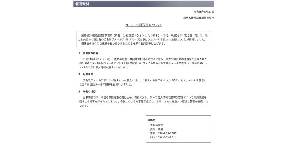 誤送信で氏名やメールアドレスが流出|総務省・沖縄総合通信事務所