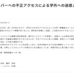 新潟県立大学教員が不正アクセス被害、なりすましメール1万件送信