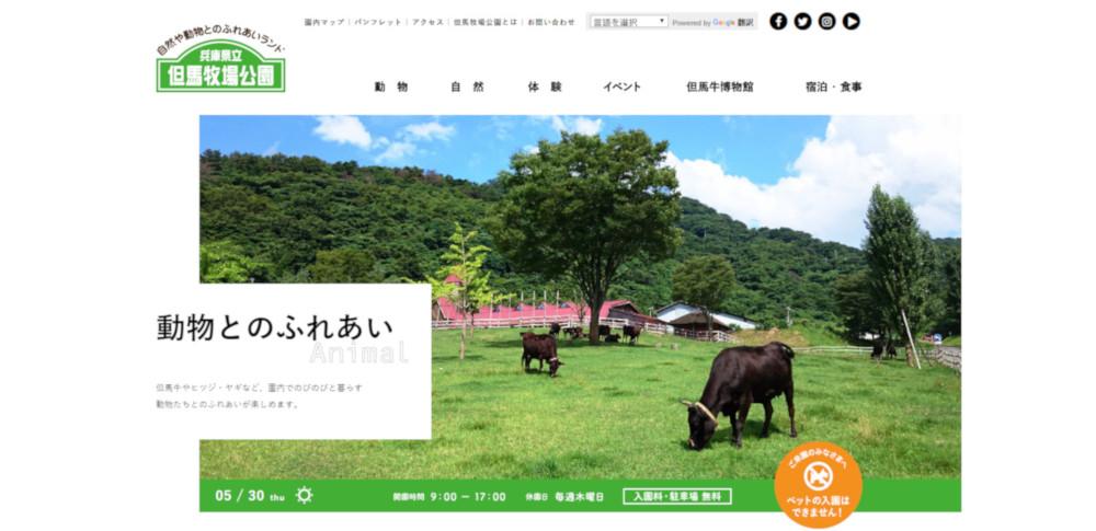 誤送信で登録ユーザーのメールアドレス34件が流出|兵庫県立但馬牧場公園