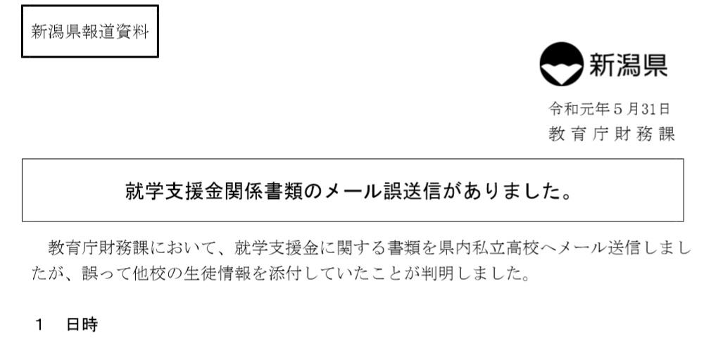 就学支援金に関するメールを誤送信、学生情報ら5件が流出|新潟県教育庁財務課