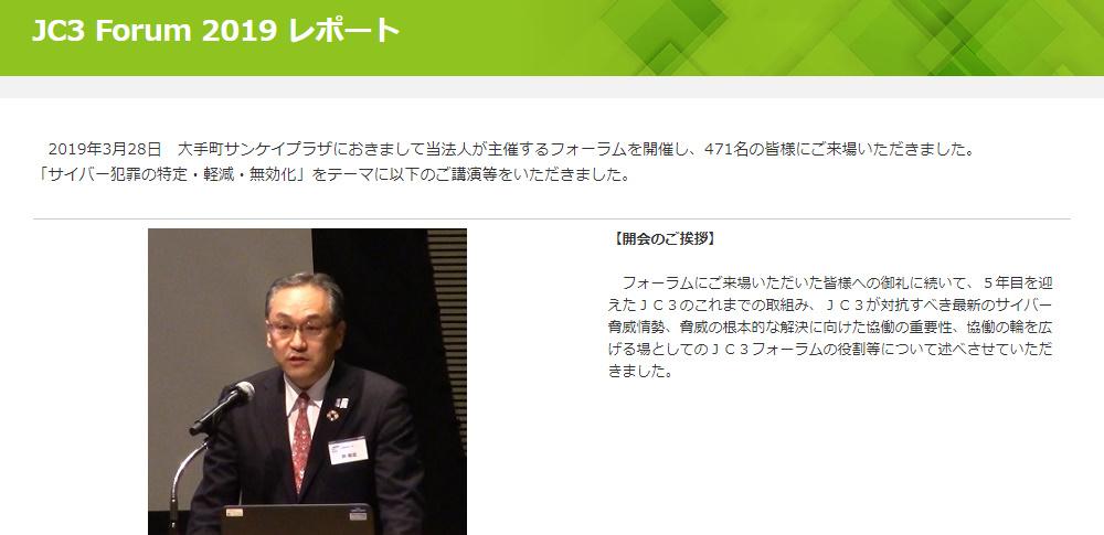 JC3 Forum 2019開催、東京五輪でのセキュリティ対策など講演
