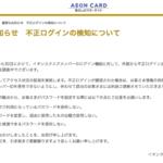 イオンカード不正利用約2,200万円、パスワードリスト攻撃で不正ログイン発生