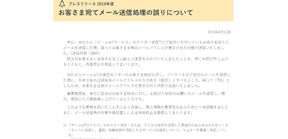 誤送信でメールアドレス80件が流出、北海道電力