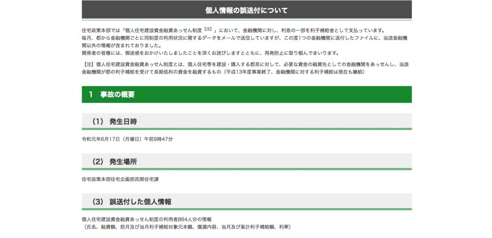 東京都民間住宅課でメール誤送信、住宅ローン情報など864件が金融機関に流出