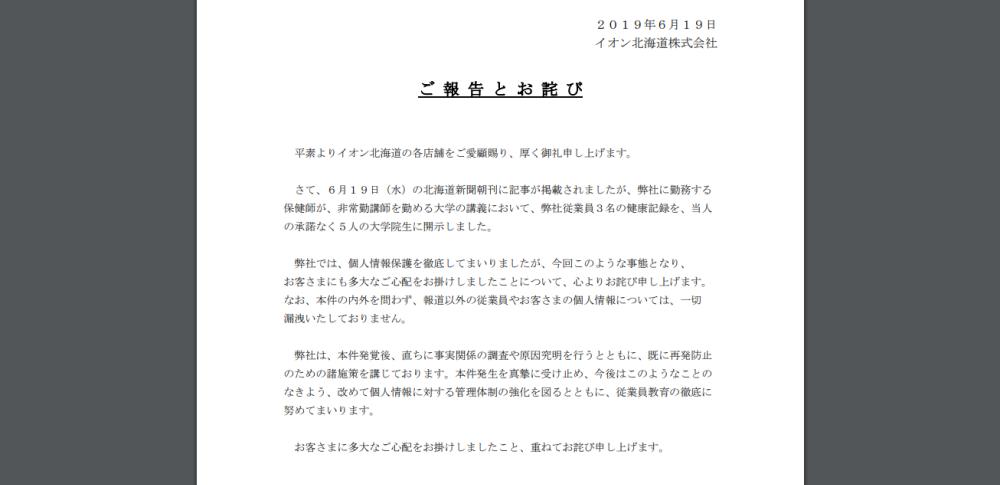 所属保健師が従業員の診断情報など3件を無断流出|イオン北海道株式会社