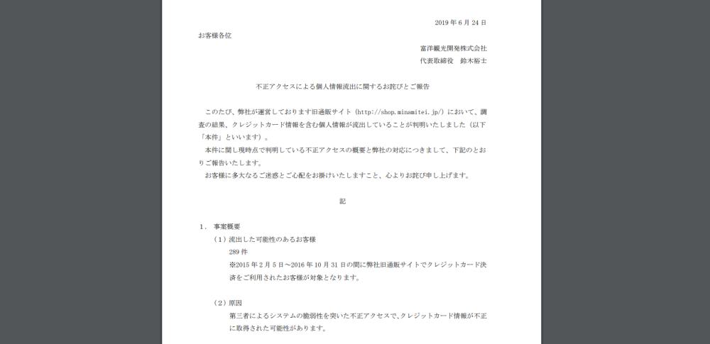 旧サイトからクレカ情報289件が流出していた可能性 富洋観光開発株式会社