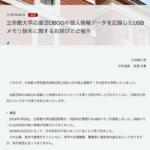 立命館大学応援団OBOGの個人情報約1,000件が含まれたUSBメモリを紛失