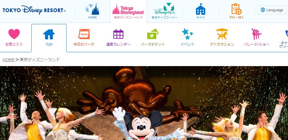 設定ミスでオンラインフォトサービスの画像データ1,549件が閲覧可能な状態に|東京ディズニーリゾート