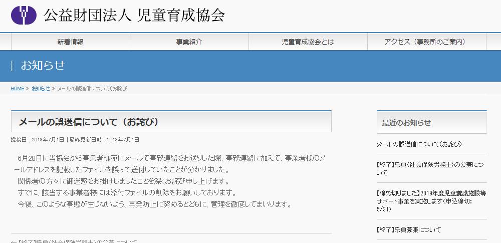 アドレスリストを記載したファイル添付し誤送信|公益財団法人日本育成協会