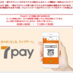7payアカウントが不正アクセス被害!約900件、5580万円の不正チャージ発生