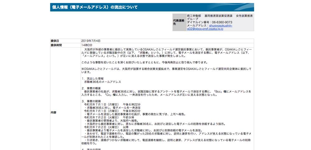 大阪府委託事業者がメール誤送信、求職者らのメールアドレス36件流出か