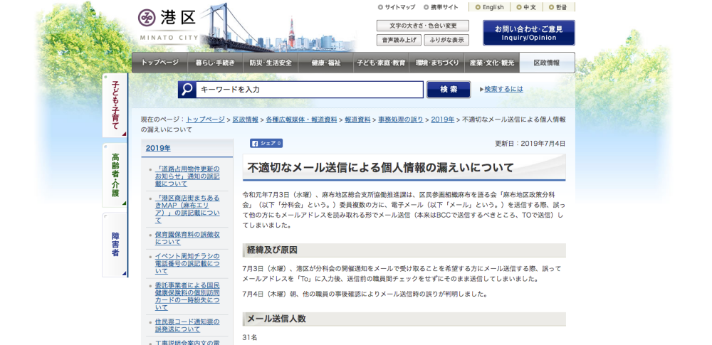 東京都港区がメール誤送信、アドレス31件が流出