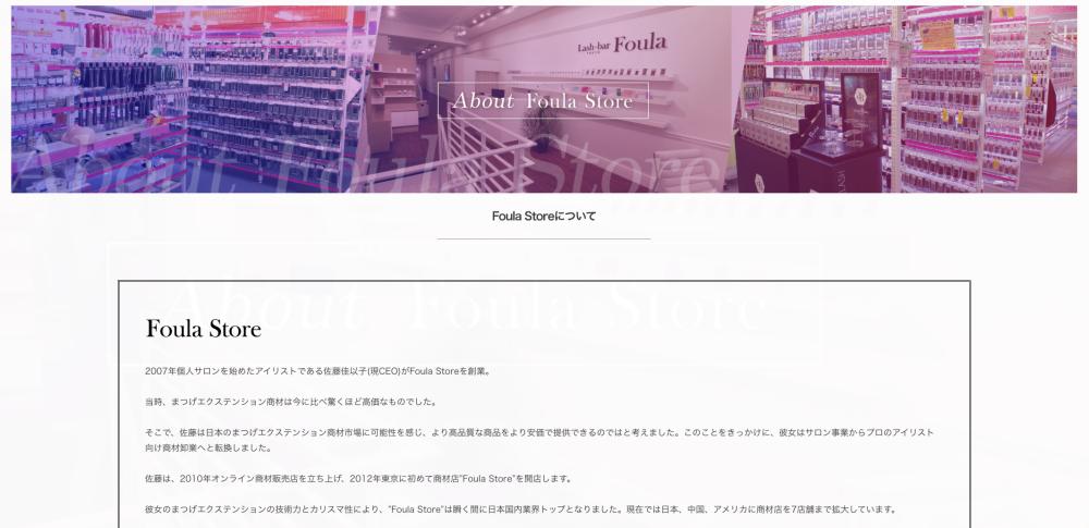 ケイトオブ東京の運営サイトが個人情報1万1,296件を誤掲載、委託先企業のミスが原因