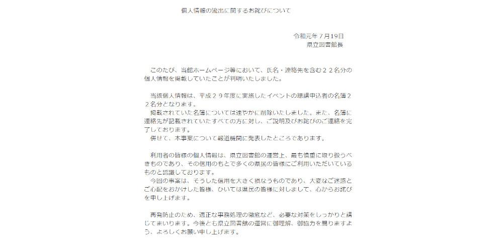 サイトにイベント聴講申込者の個人情報22件を誤掲載|宮崎県立図書館