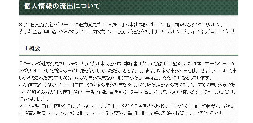 鎌倉市が個人情報添付したメールを誤送信、7件が流出する