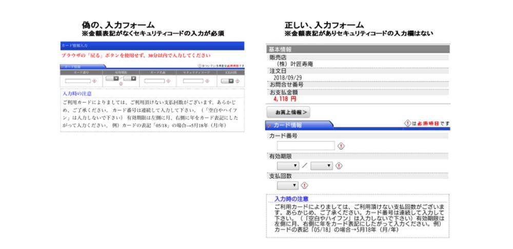 和菓子販売の叶匠寿庵が不正アクセス被害、カード情報1,767件に流出の可能性