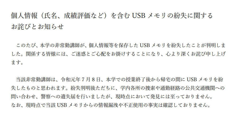 非常勤講師が学生情報213件を含んだUSBメモリを紛失|北海道情報大学