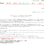 7pay不正アクセスの続報を発表、約3,860万円の不正利用被害か