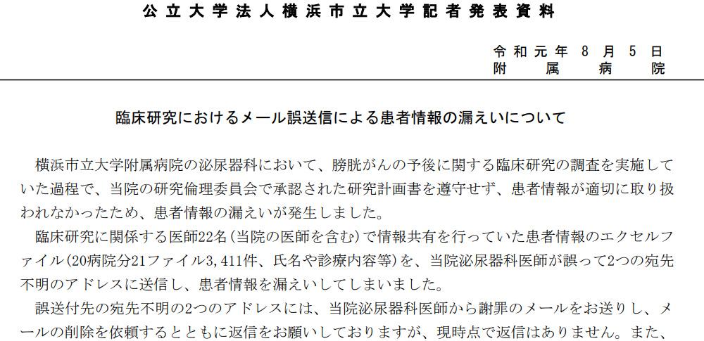 医師が研究メール誤送信で膀胱がんの患者情報3,411件が流出|横浜市立大学付属病院