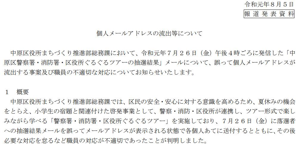 誤送信でメールアドレス50件流出、担当者が発覚恐れ隠匿か│川崎市中原区
