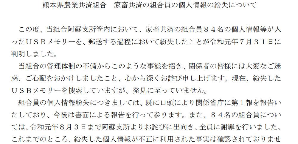 USBメモリ紛失で組合員の個人情報84件が流出│熊本県農業協同組合