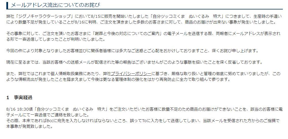 メール誤送信でアドレス321件が流出│ジグノシステムジャパン株式会社