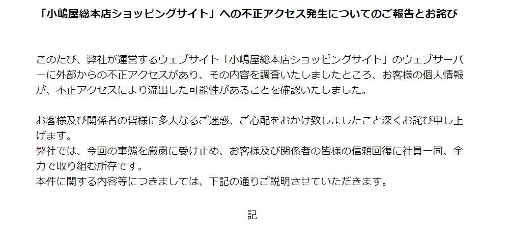 小嶋屋総本店ショッピングサイトで最大8,109件のカード情報流出の可能性