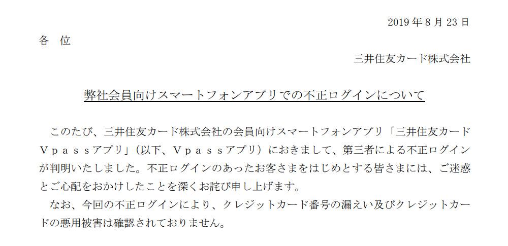 三井住友カード「Vpassアプリ」が不正アクセス被害、1万6,756 件の情報閲覧か