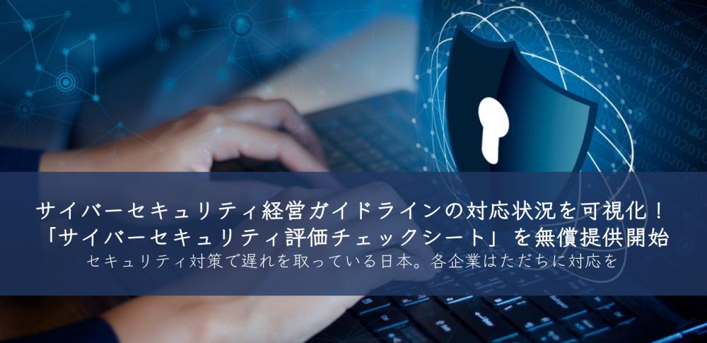 サイバーセキュリティ経営ガイドラインの対応状況を可視化「サイバーセキュリティ評価チェックシート」を無償提供開始