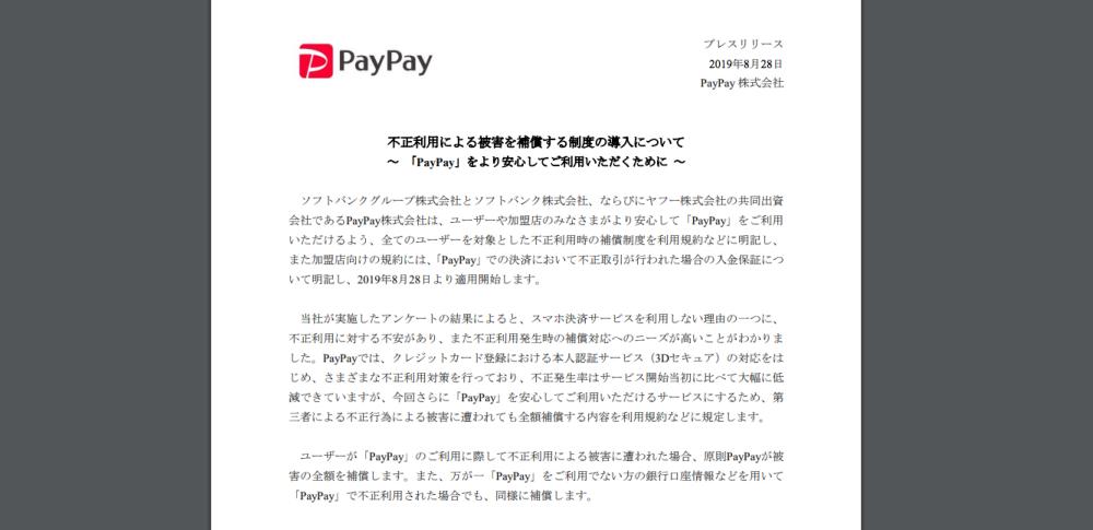 決済サービス「PayPay」が不正利用被害を全額補償する制度導入