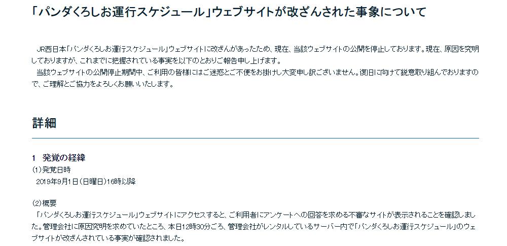JR西日本のサイトが改ざん被害、閲覧者を不審なサイトに転送か