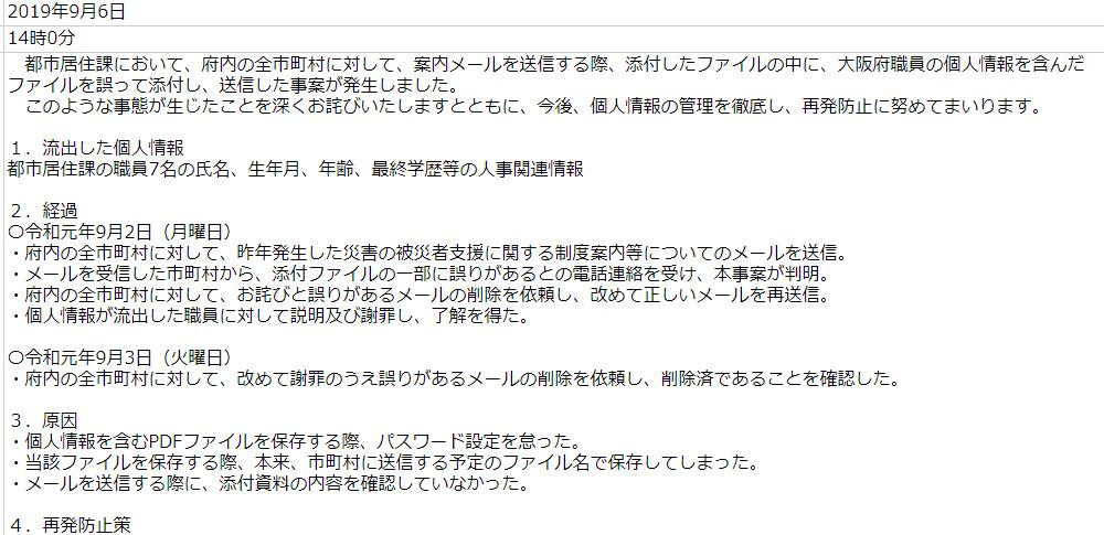 大阪府が職員7名の人事情報を誤送信、対象メールは削除済