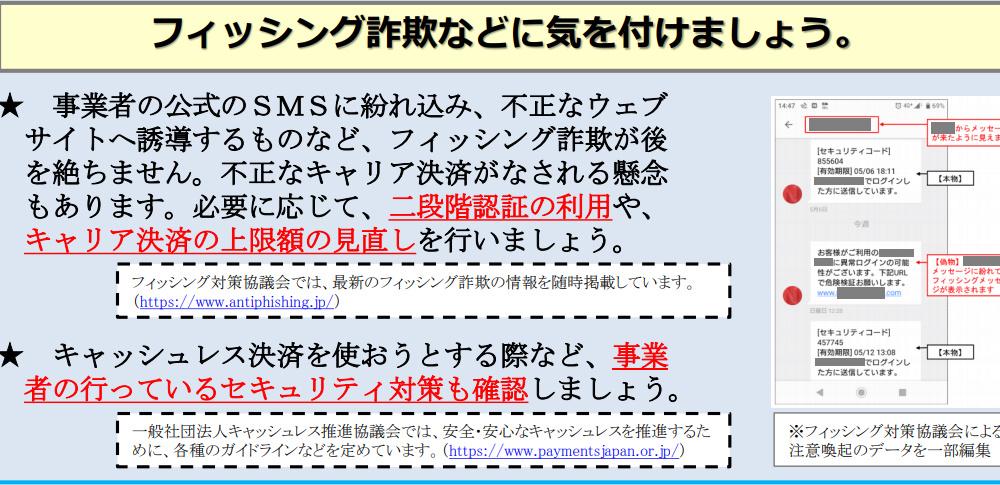消費者庁が一般ユーザー向けの広報でフィッシング詐欺など注意喚起