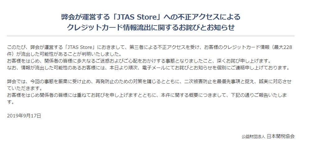 日本関税協会運営サイトが不正アクセス被害、カード情報最大228件流出か
