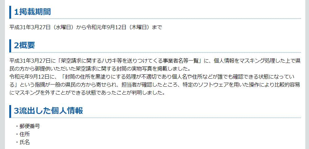 マスキング不十分で個人情報が閲覧可能な状態に、神奈川県が謝罪
