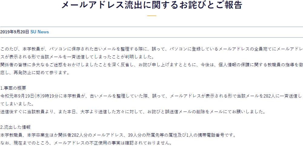 誤送信で関係者のアドレス282件などの情報が流出│札幌大学女子短期大学部