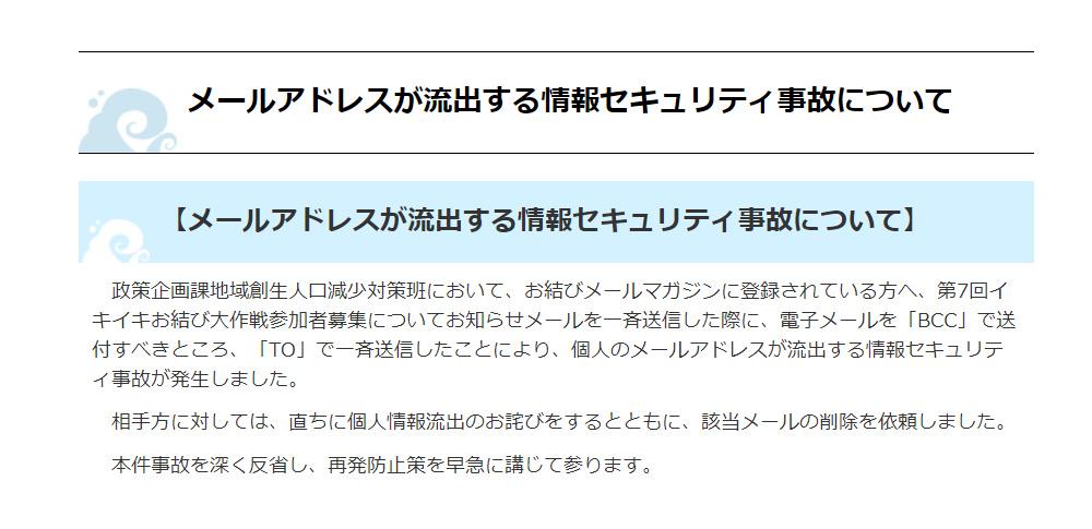 婚活関連メールを誤送信、登録者らのアドレス129件が流出|長崎県壱岐市